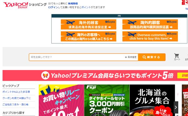 top-10-website-online-tại-nhat-ban-4